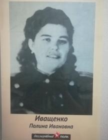 Иващенко Полина Ивановна