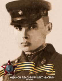 Жданов Владимир Максимович