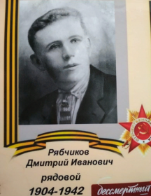 Рябчиков Дмитрий Иванович