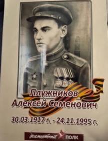 Плужников Алексей Семенович