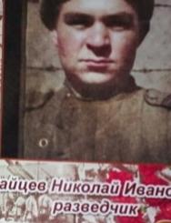 Зайцев Николай Иванович