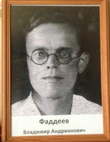 Фаддеев Владимир Адрианович