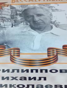Филиппов Михаил Николаевич