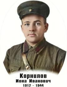 Корнилов Иона Иванович
