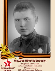Мадеев Пётр Борисович