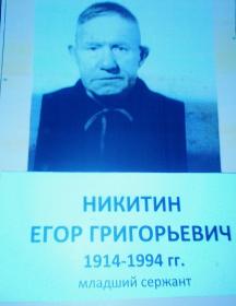 Никитин Егор Григорьевич