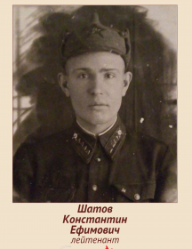 Шатов Константин Ефимович