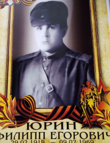 Юрин Филипп Егорович