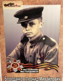 Бороданков Леонид Михайлович