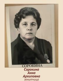 Сорокина Анна Архиповна