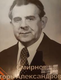 Смирнов Игорь Александрович