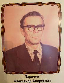 Ларичев Александр Андреевич