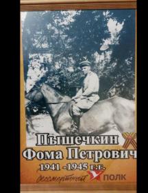 Пышечкин Фома Петрович