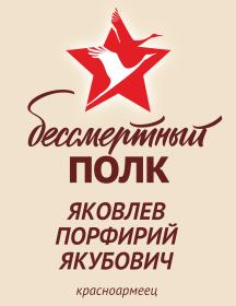 Яковлев Порфирий Якубович