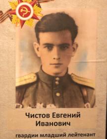 Чистов Евгений Иванович