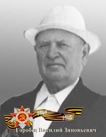 Горобец Василий Зиновьевич