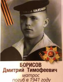 Борисов Дмитрий Тимофеевич