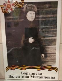 Барышева Валентина Михайловна