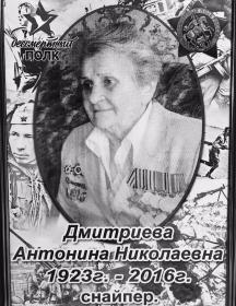 Дмитриева Антонина Николаевна