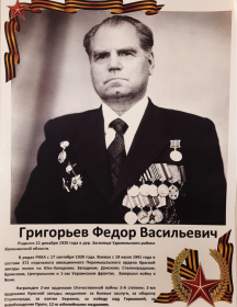 Григорьев Фёдор Васильевич