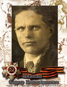 Мазаев Фёдор Михайлович
