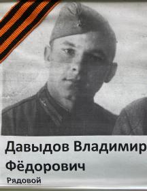 Давыдов Влвдимир Фёдорович