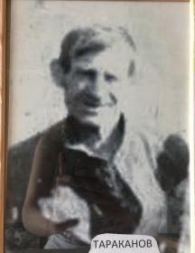 Тараканов Иван Дмитриевич