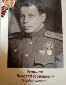 Устинов Николай Георгиевич