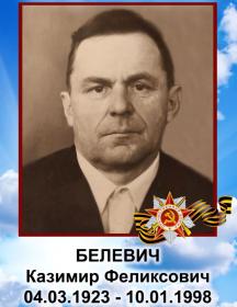 Белевич Казимир Феликсович