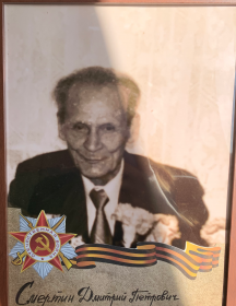 Смертин Дмитрий Петрович
