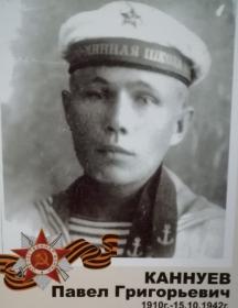Каннуев Павел Григорьевич