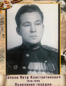 Сачков Пётр Константинович