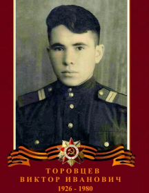 Торовцев Виктор Иванович