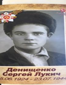 Денищенко Сергей Лукич