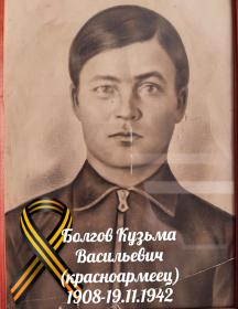 Болгов Кузьма Васильевич