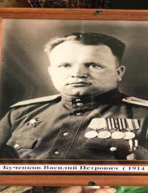 Бученков Василий Петрович