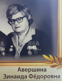 Авершина (Лионова) Зинаида Федоровна