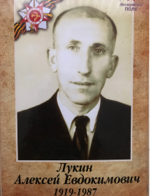 Лукин Алексей Евдокимович