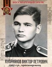 Куприянов Виктор Петрович