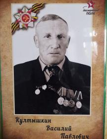 Култышкин Василий Павлович