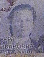Ершова Вера Ивановна