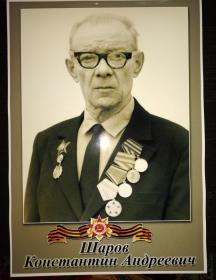 Шаров Константин Андреевич