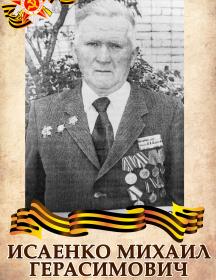 Исаенко Михаил Герасимович