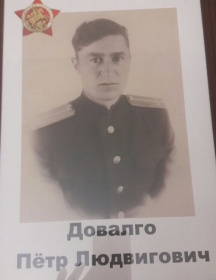 Довалго Петр Людвигович