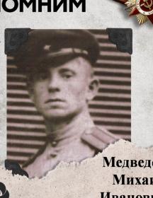 Медведев Михаил Иванович