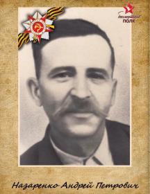 Назаренко Андрей Петрович