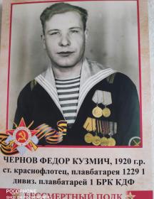 Чернов Фёдор Кузьмич