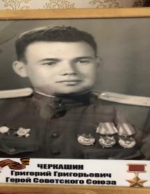 Черкашин Григорий Григорьевич