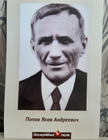 Попов Яков Андреевич
