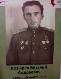Козырев Виталий Андреевич